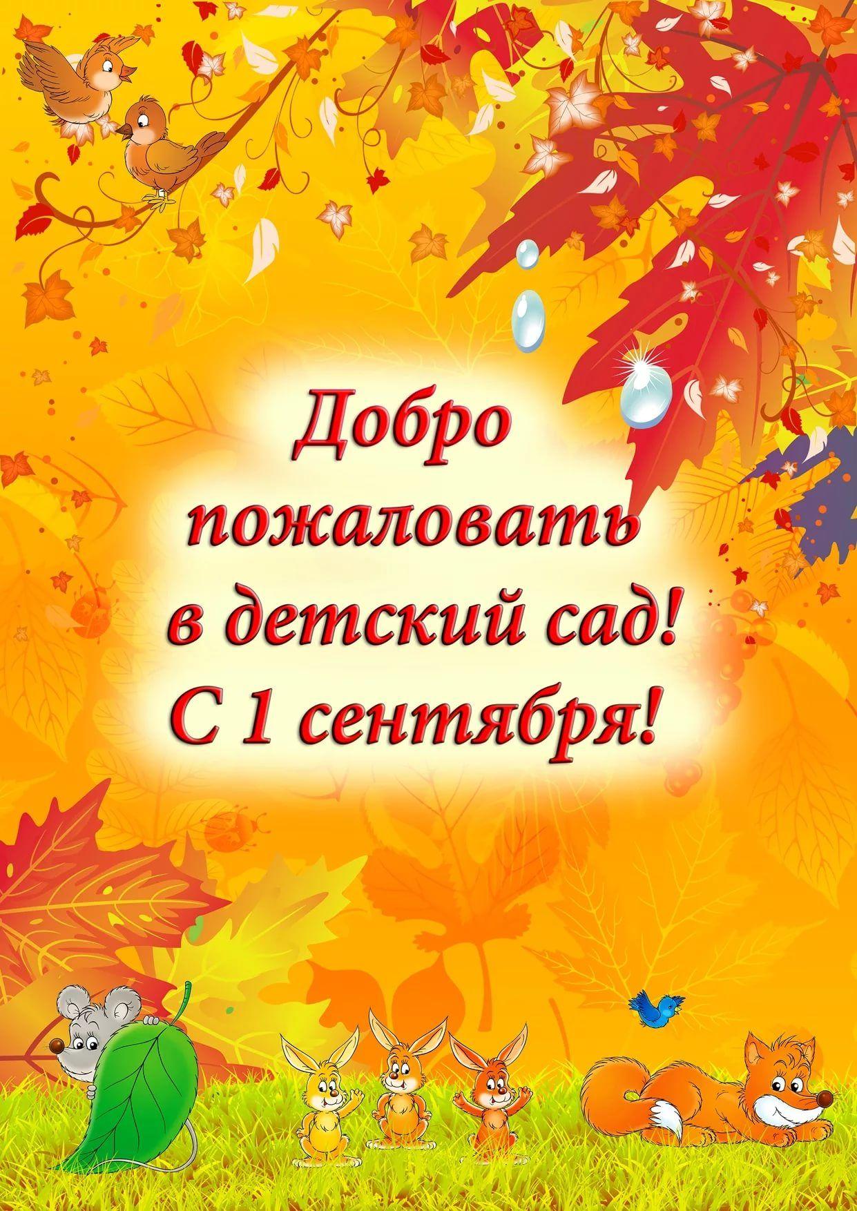 Поздравление с 1 сентября в детском саду